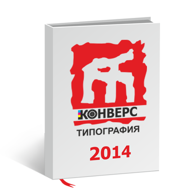 Ежедневники Москва Ежедневник купить в Москве Ежедневник с логотипом на заказ
