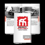 Печать каталогов в Москве Изготовление каталогов