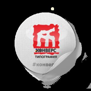 Заказать печать наклеек Москва