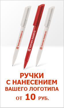 Ручки с нанесением