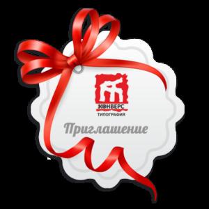 Печать пригласительных в Москве
