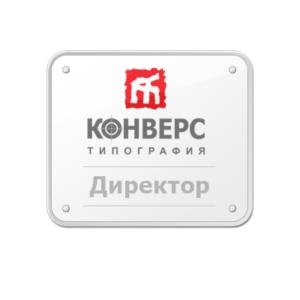Заказать табличку в Москве