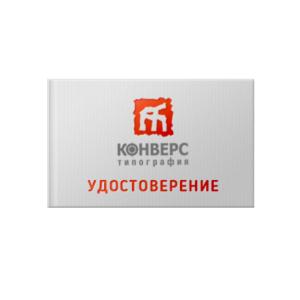 Печать удостоверений Москва