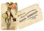 Старинная визитная карточка