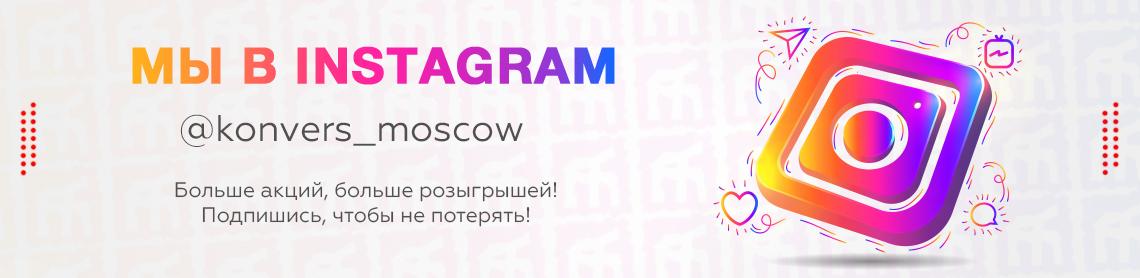 Перейти @konvers_moscow