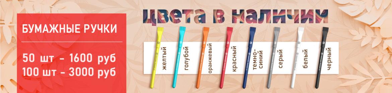 Акция на бумажные ручки с нанесением